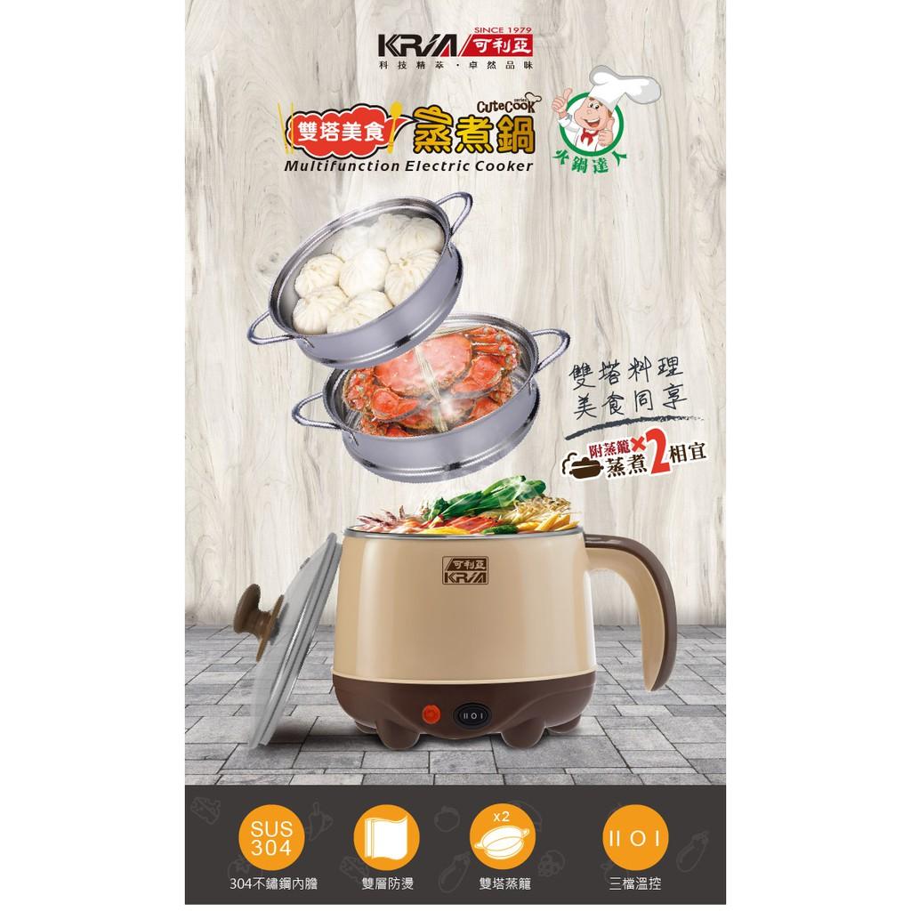 KRIA可利亞 雙塔美食蒸煮鍋 (KR-D035WY-2)