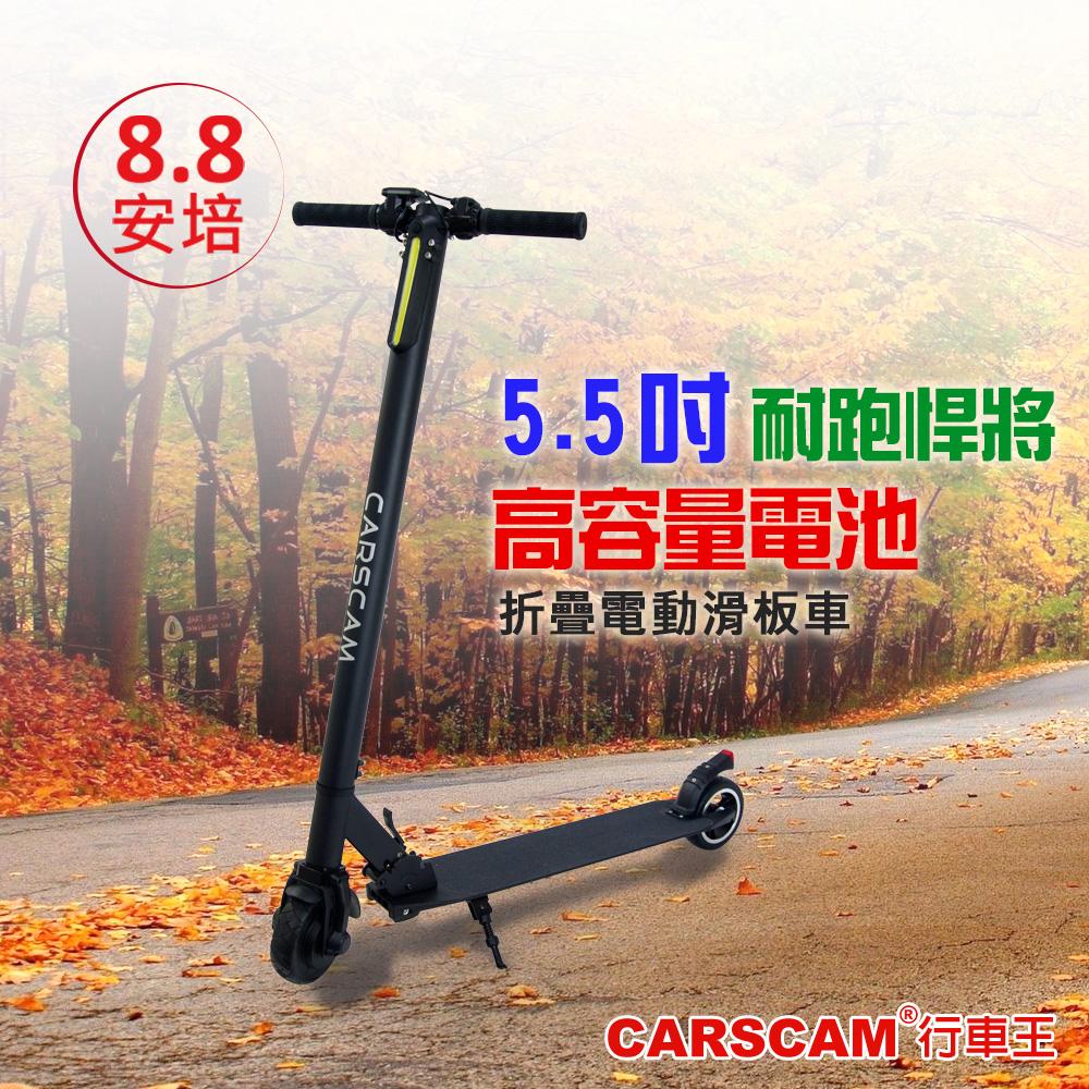 CARSCAM LED大燈鋁合金5.5吋8.8Ah避震折疊電動滑板車
