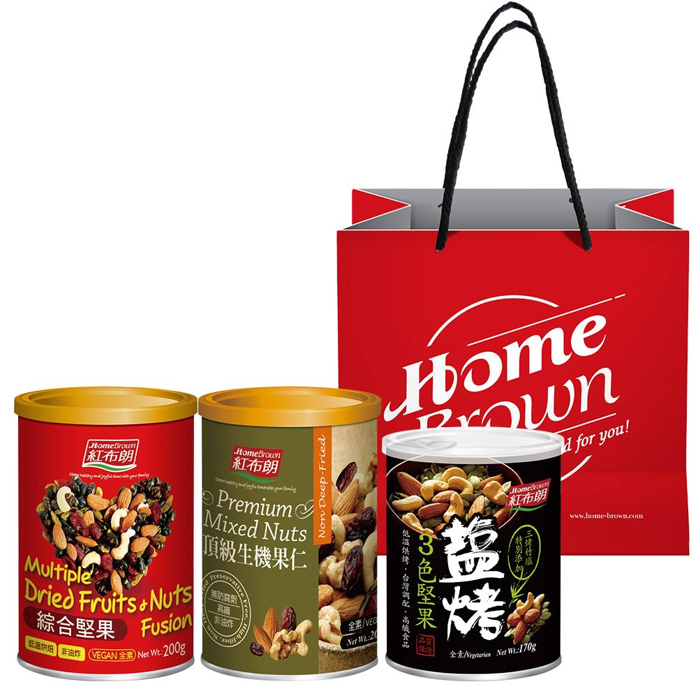【紅布朗】頂級金巧提袋禮盒(綜合堅果+鹽烤3色堅果+頂級生機果仁)