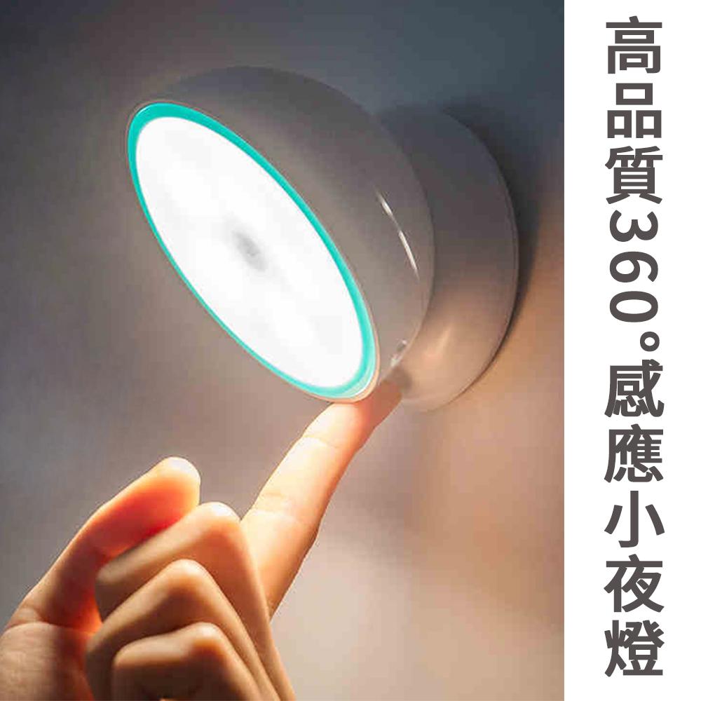 高品質360°感應小夜燈(3入/組)-(黃光)