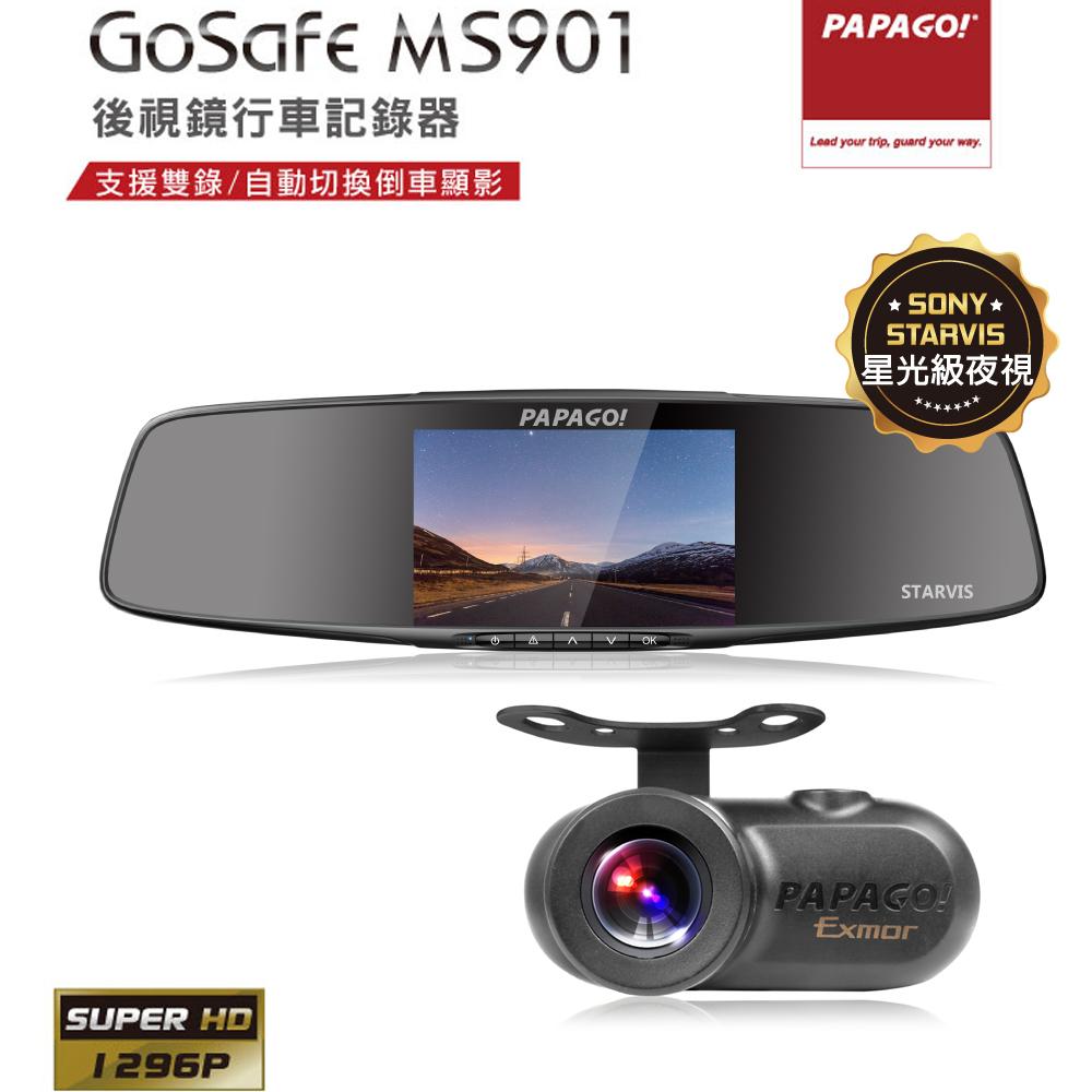 PAPAGO!GoSafe MS901+S1雙鏡頭行車記錄器+32G卡+點煙器+擦拭布+手機矽膠立架