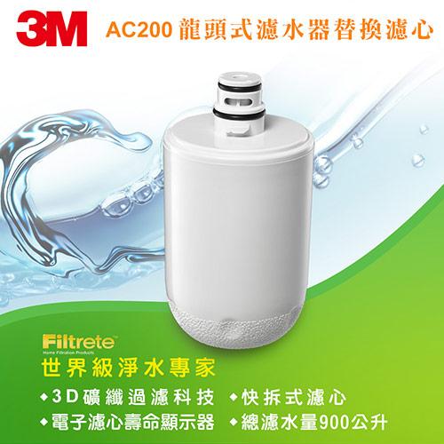 【3M】龍頭式濾水器AC200濾心AC200-F
