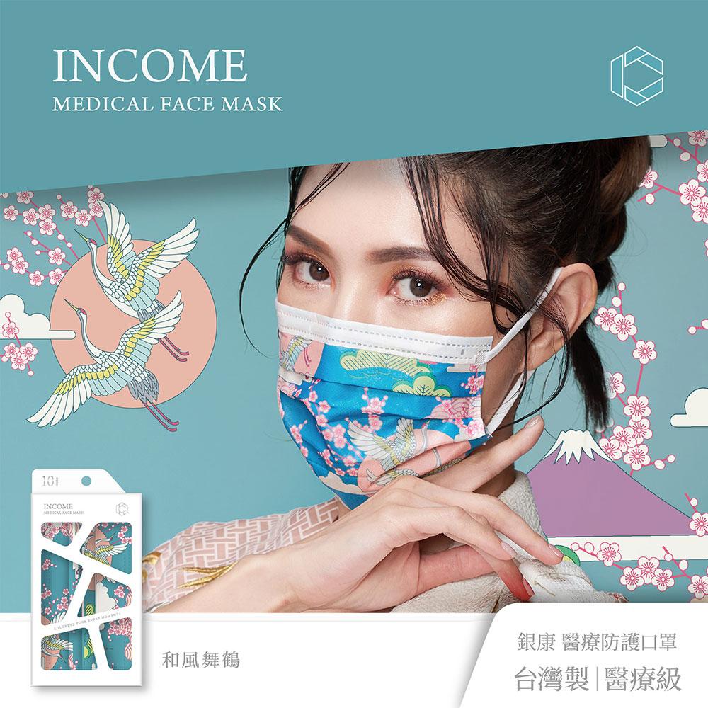 【銀康生醫】成人醫療防護口罩10入x3盒-和風舞鶴