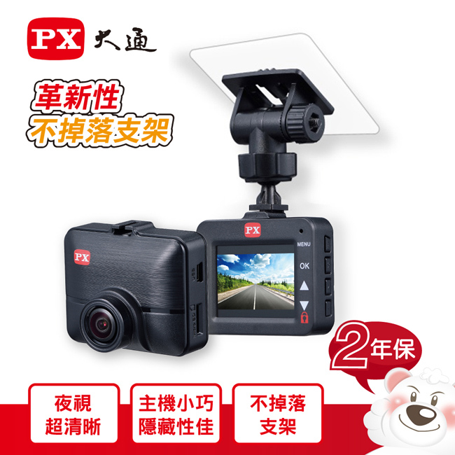 【PX大通】1080P高畫質行車記錄器 A52