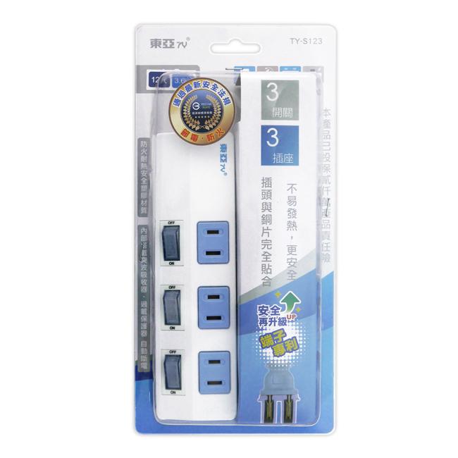 【東亞】2孔3開關3插座延長線_3.6公尺(12尺) TY-S123-12尺