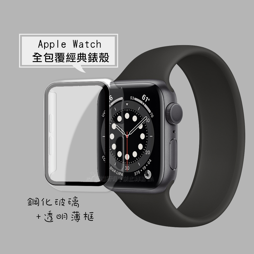全包覆經典系列 Apple Watch Series SE/6 (44mm) 9H鋼化玻璃貼+錶殼 一體式保護殼(透明)