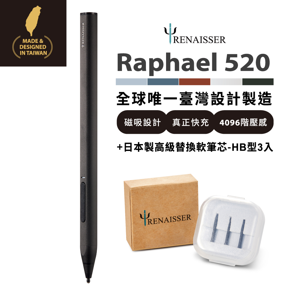 RENAISSER瑞納瑟 可支援微軟Surface的Raphael 520磁吸電容式觸控筆+額外替換筆芯3入-墨黑-台灣製造