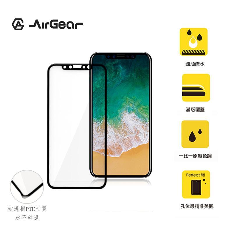AirGear PET滿版玻璃保護貼 iPhoneX 黑