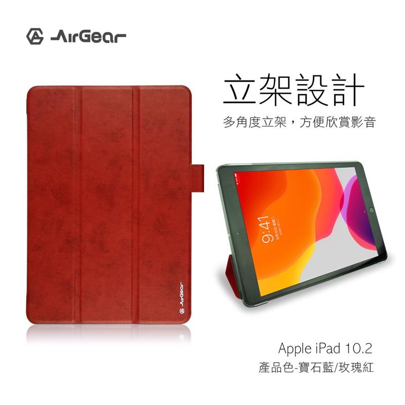 AirGear 三折側掀皮套 APPLE iPad 10.2 (2019/2020)紅