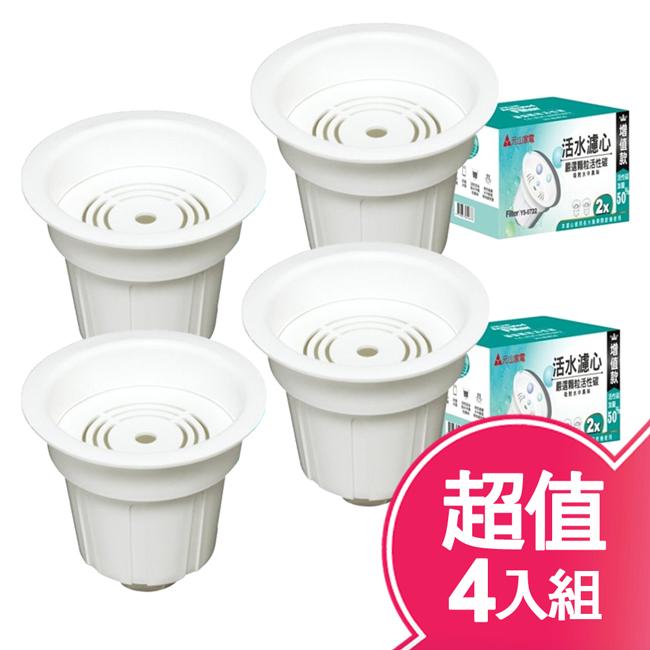 【元山】麥飯石顆粒活性碳活水濾心(超值四入組) YS-6722 二盒出貨