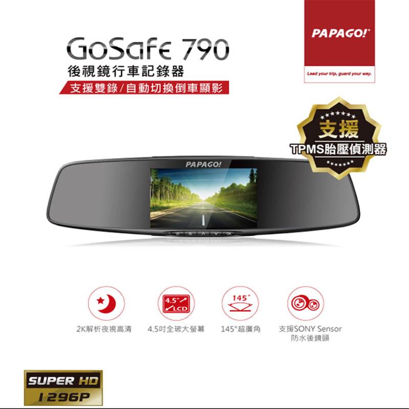 ★開館慶8折UP 含安裝★ PAPAGO!GOSAFE 790 行車記錄器 1296P 後視鏡 支援GPS測速