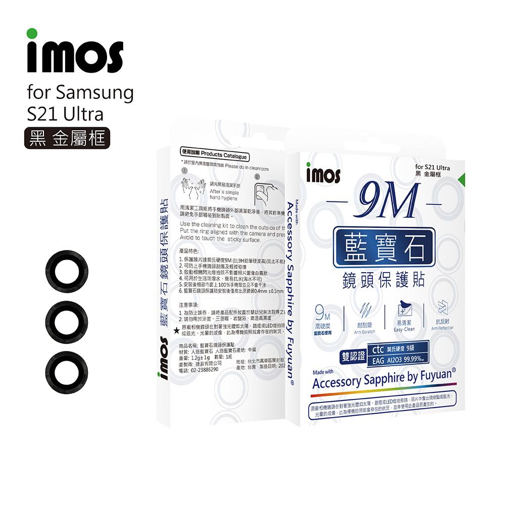iMos SAMSUNG Galaxy S21 Ultra 藍寶石鏡頭保護貼(黑)