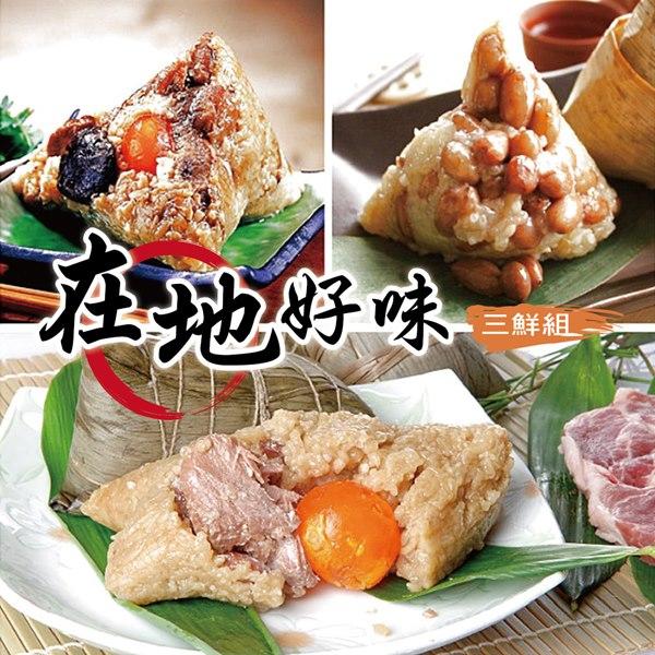 預購《在地好味三鮮組》品香-傳統肉粽+屏東上好-花生粽+南門市場。立家湖州粽-湖州蛋黃鮮肉粽