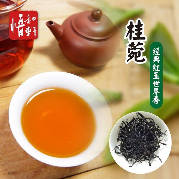 《悟和軒》桂菀-經典紅玉世界香(75g/罐)
