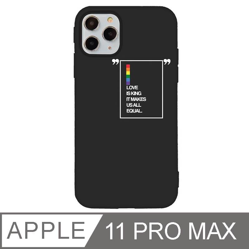 iPhone 11 Pro Max 6.5吋 愛最大紀念版彩虹設計iPhone手機殼 彩虹簡約款 黑色
