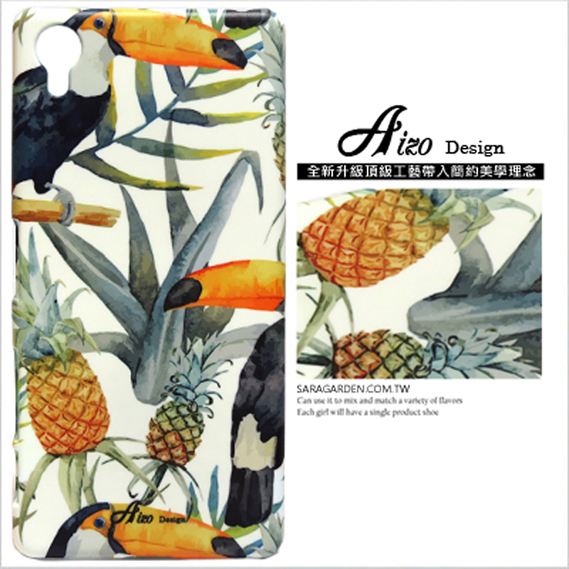 【AIZO】客製化 手機殼 SONY XA1 Ultra 大嘴鳥叢林 保護殼 硬殼