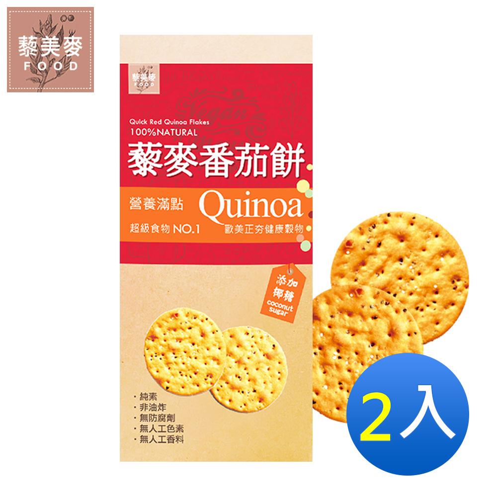 【藜美麥】135g百分百黃金藜麥番茄餅(2盒)