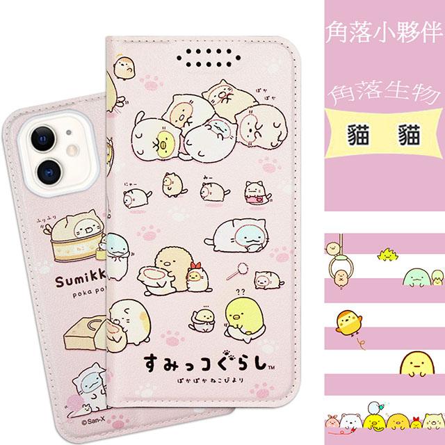 【角落小夥伴/角落生物】iPhone 11 (6.1吋) 彩繪可站立皮套(貓貓)