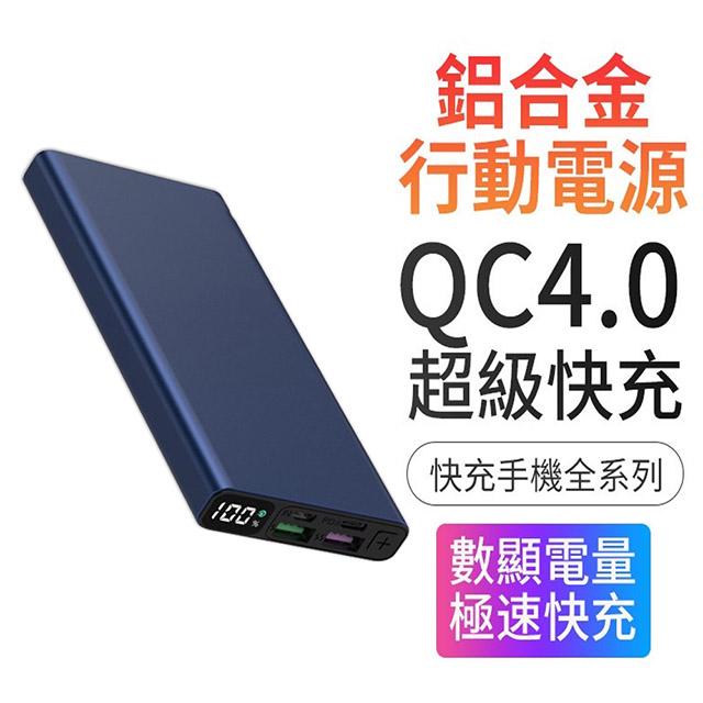 【PD+QC4+OPPO閃充】10000mAh 數顯電量/快充全系列手機行動電源(Type-C 雙向快充) 藍色