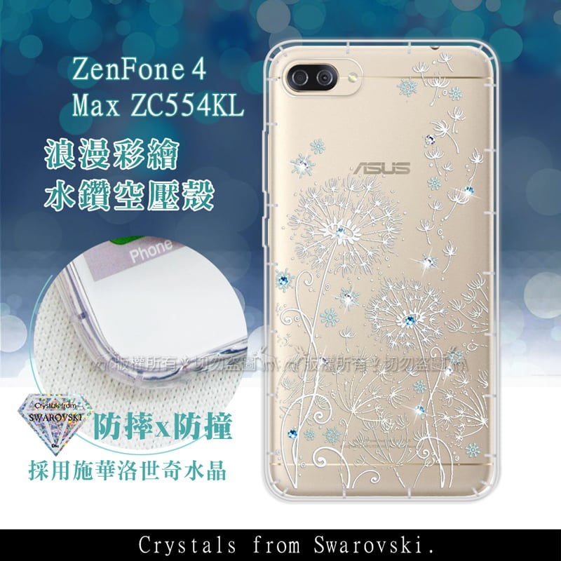 ASUS ZenFone 4 Max ZC554KL 浪漫彩繪 水鑽空壓氣墊手機殼(風信子)