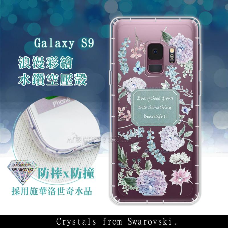 Samsung Galaxy S9 浪漫彩繪 水鑽空壓氣墊手機殼(幸福時刻)