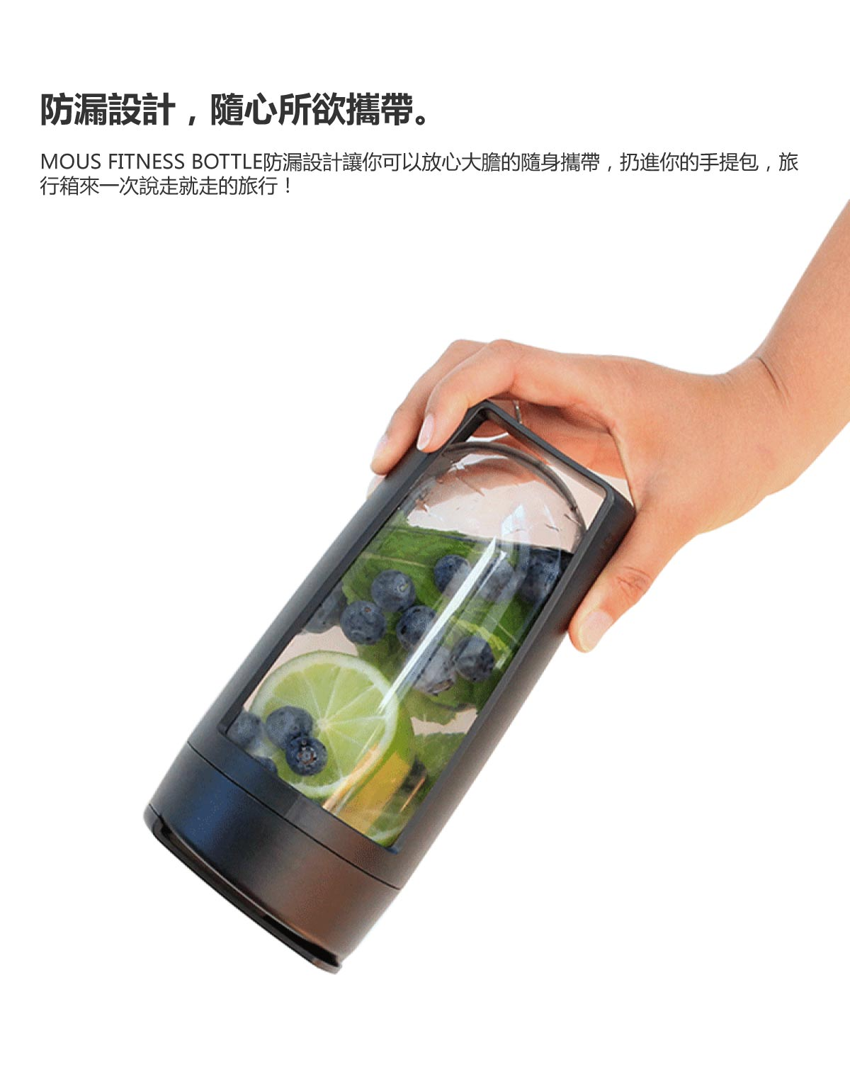 MOUS FITNESS的防漏設計可置放於手提包中而不會外露