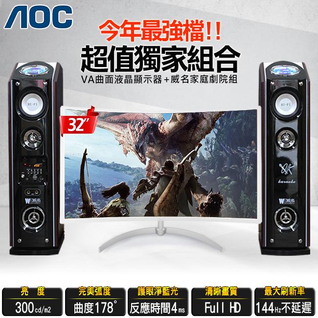 一機搞定【美國AOC】 32型 VA曲面FULL HD液晶顯示器 LE32C1071(送WEMAN威名卡拉OK劇院組(WLS-358P)市價6990)