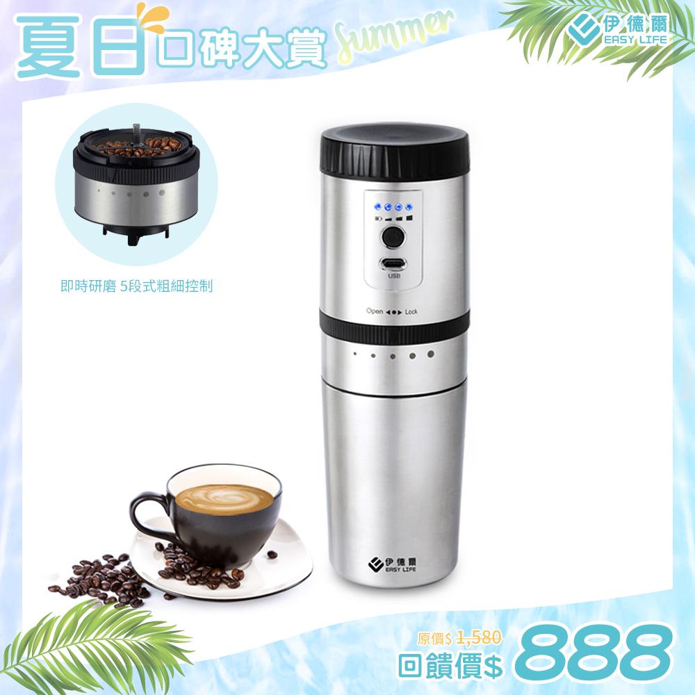 【夏日口碑大賞】【EL伊德爾】電動研磨手沖咖啡機300ml (EL19003)