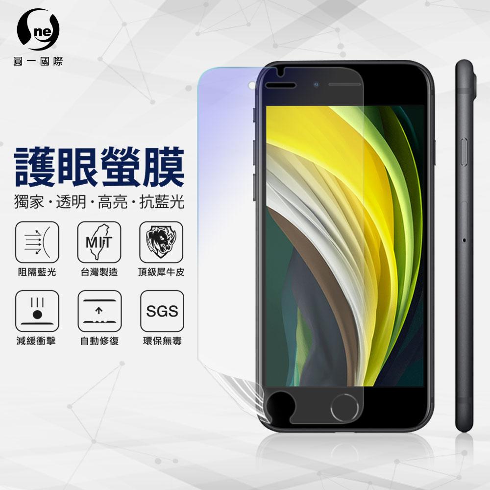 O-ONE旗艦店 護眼螢膜 APPLE iPhone SE 2020 抗藍光 螢幕保護貼 亮面透明 台灣生產高規犀牛皮螢幕抗衝擊修復膜
