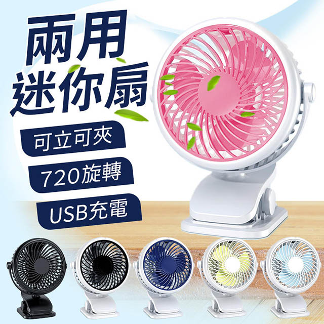 立式/夾式 兩用USB充電隨身風扇(可720度旋轉!可拆洗) -粉紅