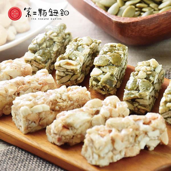 《第二顆鈕釦》綜合香酥糖(南瓜子+腰果)(80g/盒,共四盒)