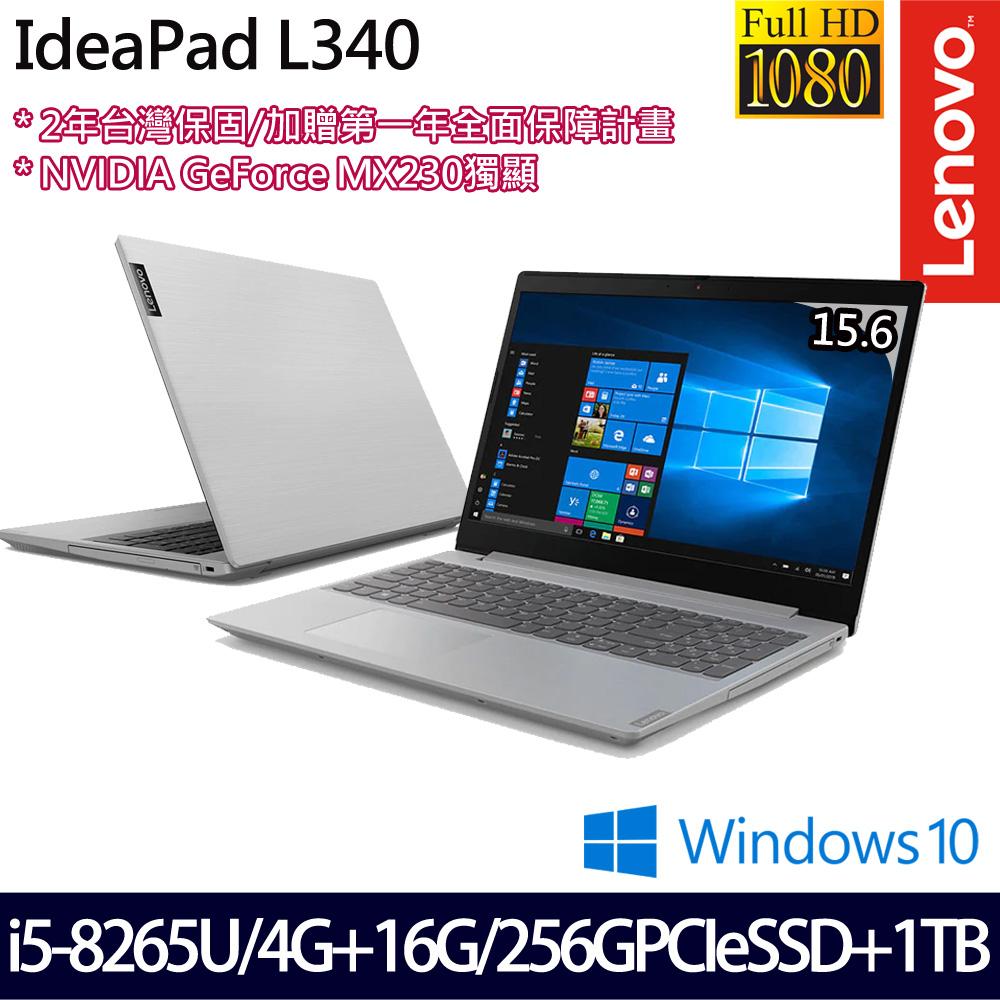 【記憶體升級】《Lenovo 聯想》L340 81LG0064TW(15.6FHD/i5-8265U/4G+16G/1T+256G/MX230/兩年保)