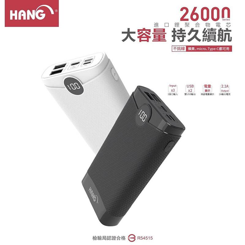 HANG 26000MAH K6 液晶顯示移動電源 (黑色)