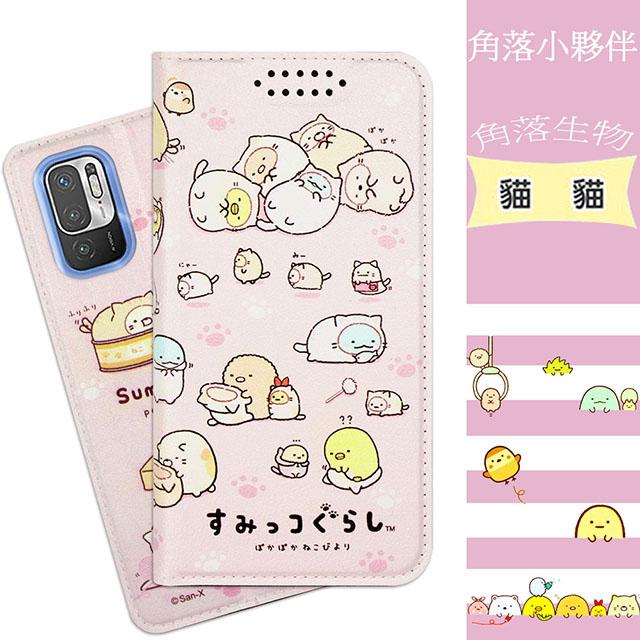 【角落小夥伴/角落生物】紅米 Note 10 5G 彩繪可站立皮套(貓貓)