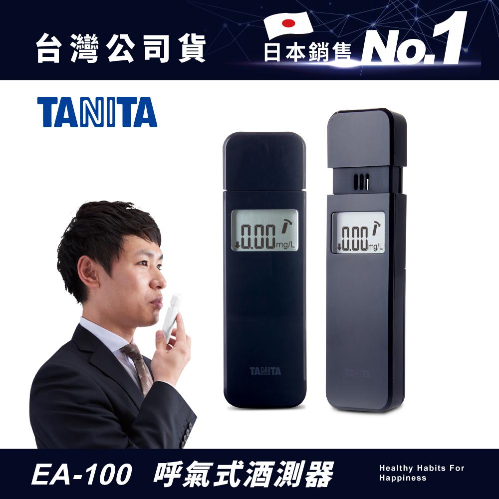 日本TANITA呼氣式酒測器EA100-海軍藍-台灣公司貨