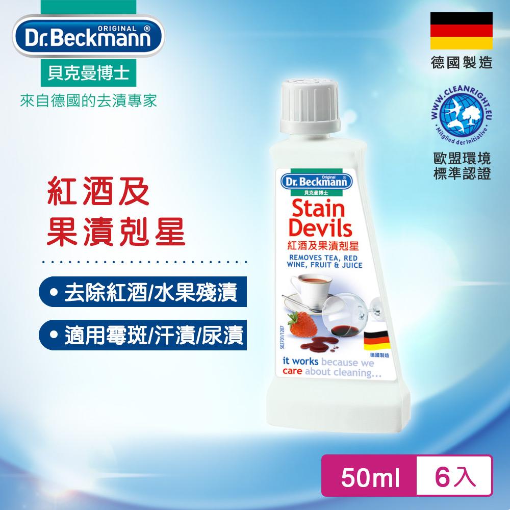 Dr.Beckmann貝克曼博士 0735192 紅酒及果漬剋星(六入組)
