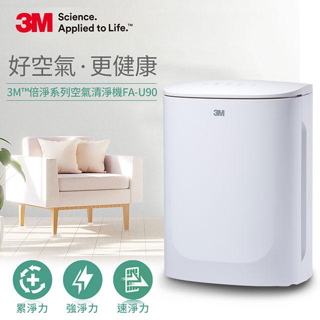 【3M】淨呼吸 FA-U90 空氣清淨機