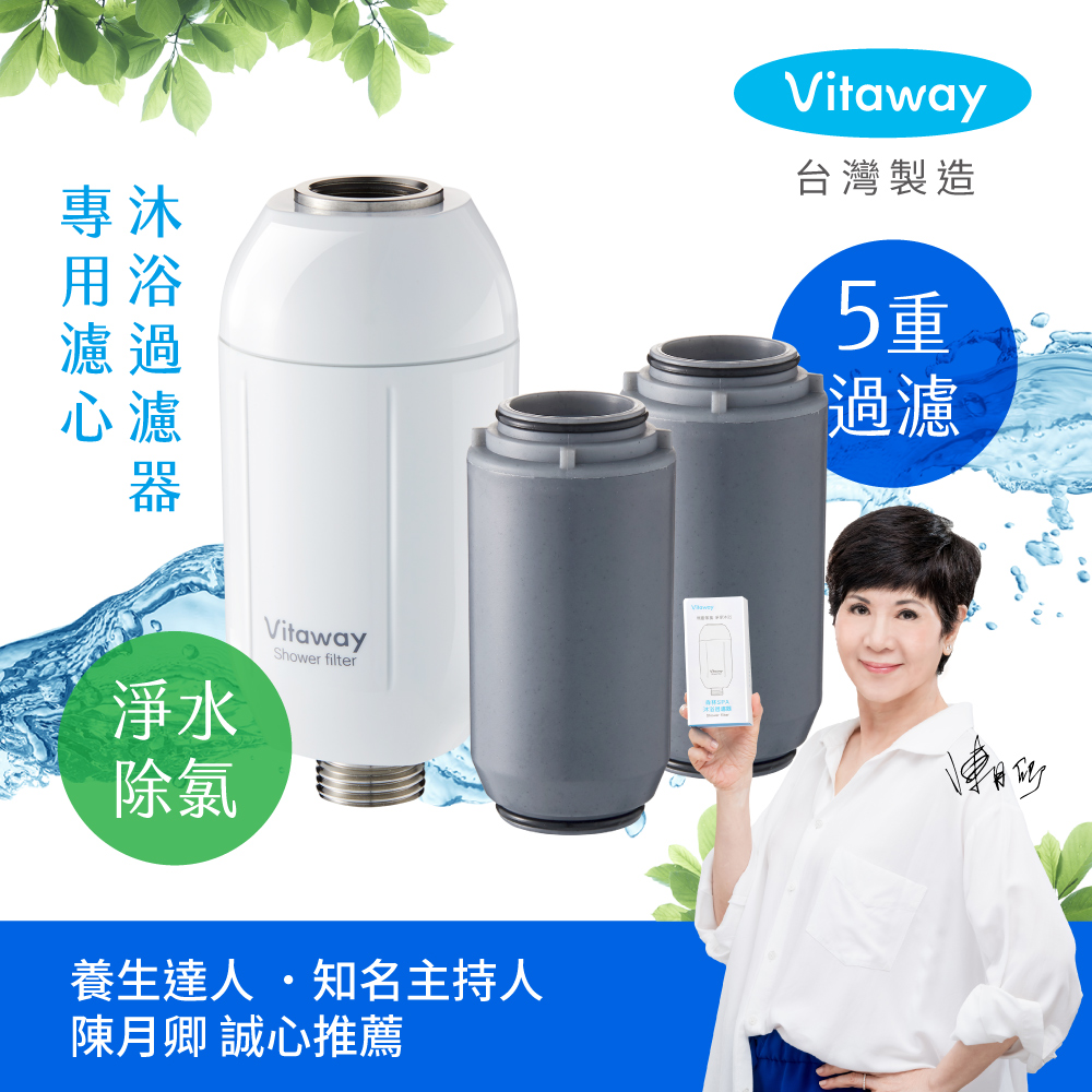 Vitaway維他惠森林SPA活水沐浴過濾器+2組額外替換濾心-台灣製造-陳月卿推薦