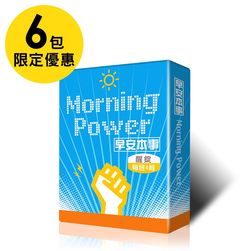 【漢方食尚】早安本事 醒錠(4錠/盒) _6入組