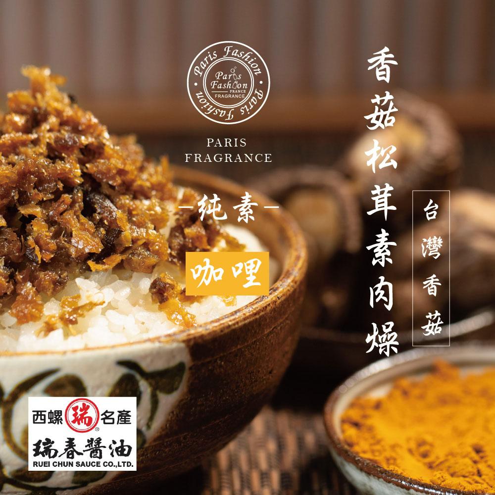《巴黎香氛x瑞春》純素香菇松茸素肉燥330g(咖哩)
