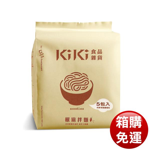 【KiKi食品雜貨】舒淇最愛-KiKi椒麻拌麵x10袋/箱