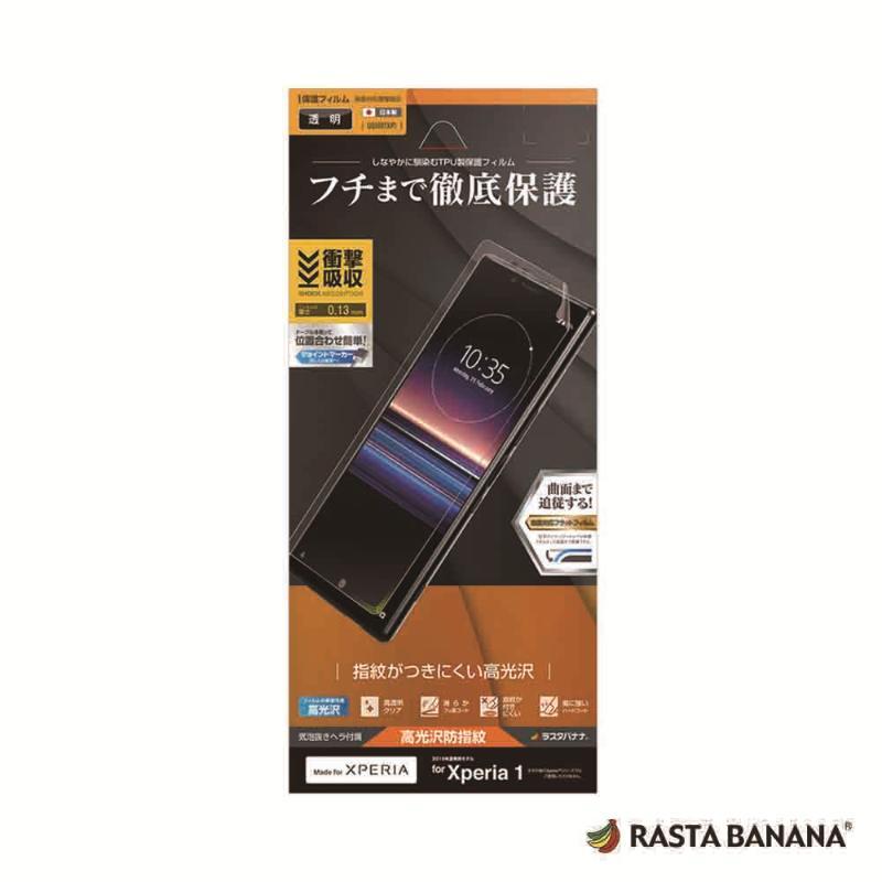 RASTA BANANA日本製TPU全滿版保護貼 SONY Xperia 1