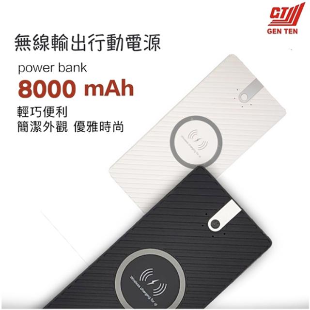 GET TEN 大容量 無線充電行動電源/無線充電板/充電盤/充電器(黑) T-8000K