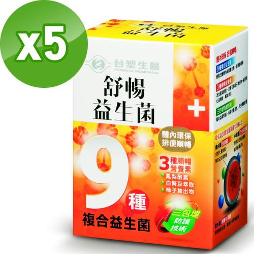 【超值優惠】台塑生醫下殺72折↘舒暢益生菌(30包入/盒) 5盒/組