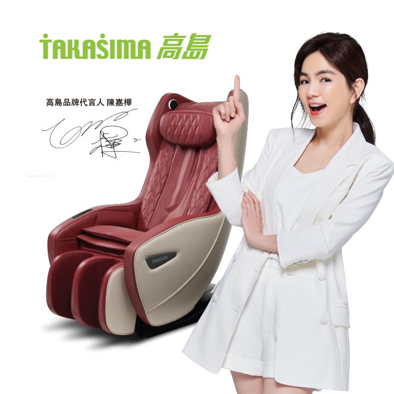 高島 A-1300 愛舒服時尚小沙發按摩椅 紅色 (5/31前加碼送Sakuyo益生菌半年份)