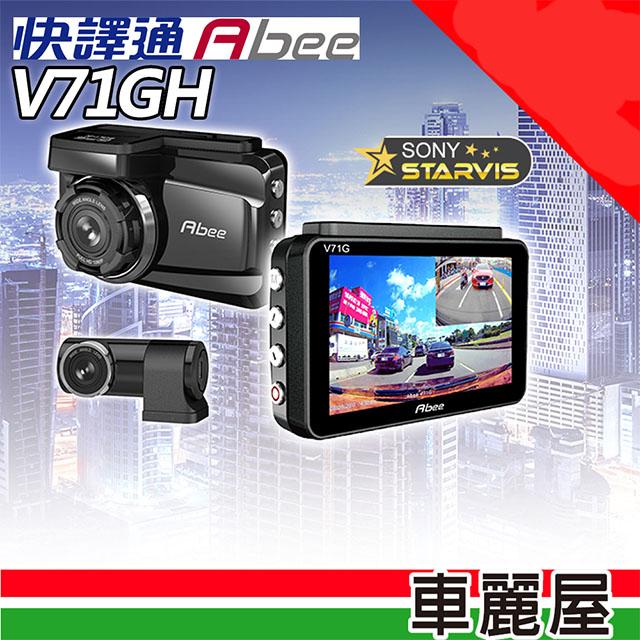 ★含安裝★ ABEE 快譯通 V71GH 前後型行車紀錄器 SONY星光級 GPS