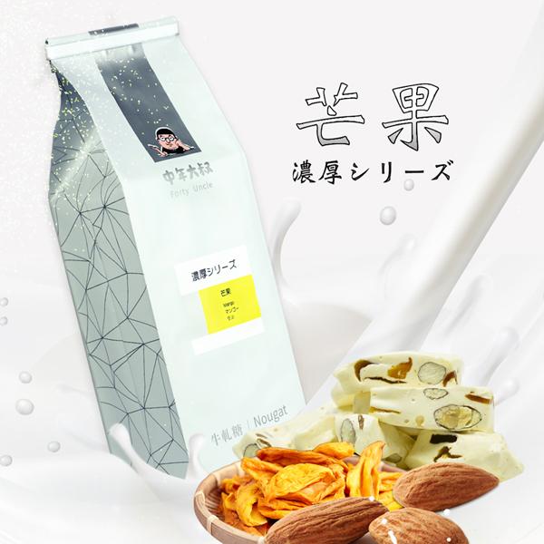 《中年大叔》芒果牛軋糖250g(250g±5%/包,共兩包)