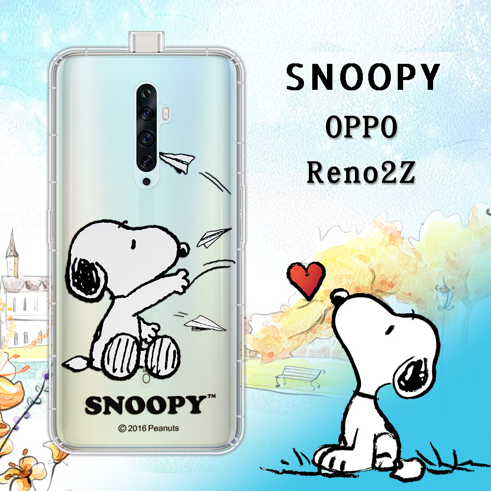史努比/SNOOPY 正版授權 OPPO Reno2 Z 漸層彩繪空壓手機殼(紙飛機)