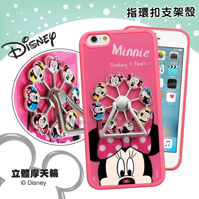 迪士尼正版授權 iPhone 6s/6 4.7吋 摩天輪指環扣防滑支架手機殼(米妮)