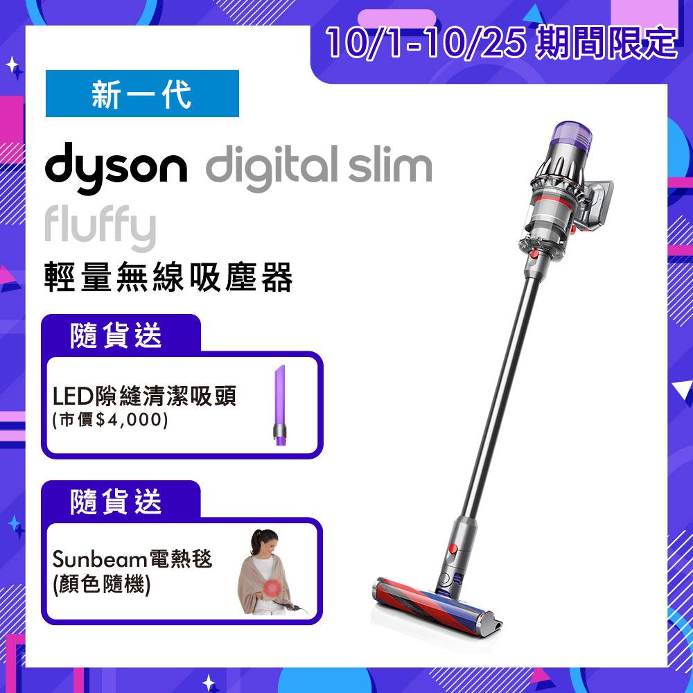 【LED隙縫吸頭+Sunbeam電熱毯】Dyson戴森 Digital Slim Fluffy SV18 輕量無線吸塵器 銀灰